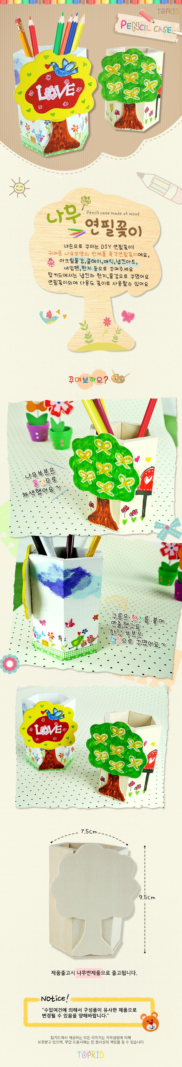반제품 나무 연필꽂이 - 하비파티, 1,300원, 우드공예, 우드공예 패키지