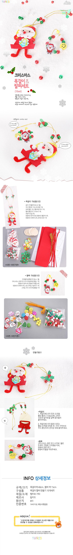 크리스마스 목걸이와 팔찌 세트(10set) - 하비파티, 15,000원, 장식품, 크리스마스소품