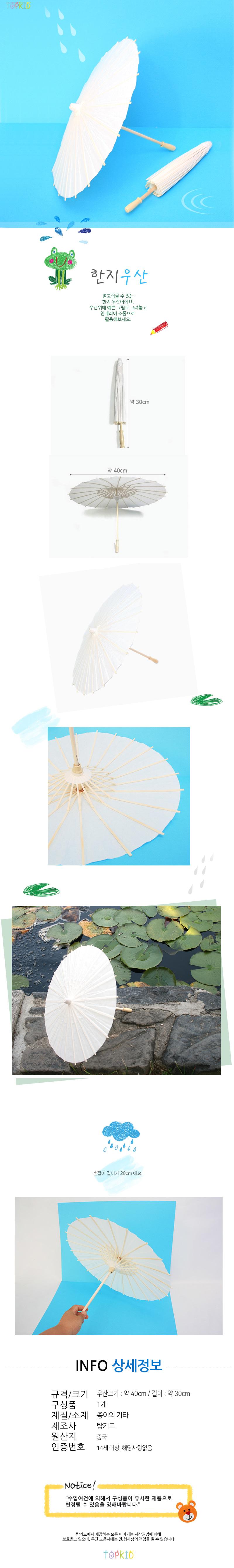 한지우산(40cm) - 하비파티, 3,000원, 파티용품, 데코/장식용품