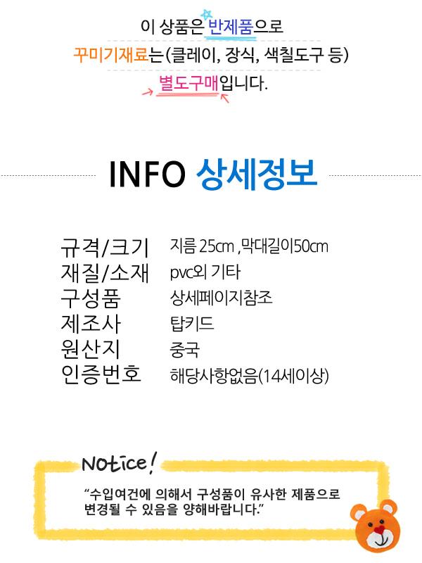 휘리릭 사각 바람개비 (P.P) - 하비파티, 1,000원, DIY그리기, 캐릭터 그리기